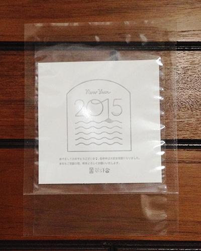 年賀状パッケージ
