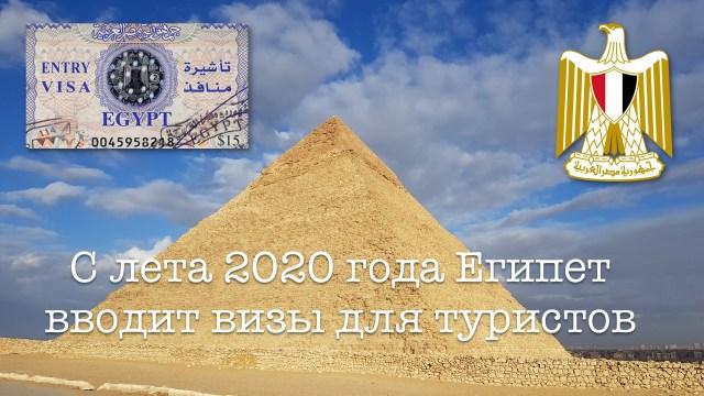 C лета 2020 года Египет вводит визы для туристов
