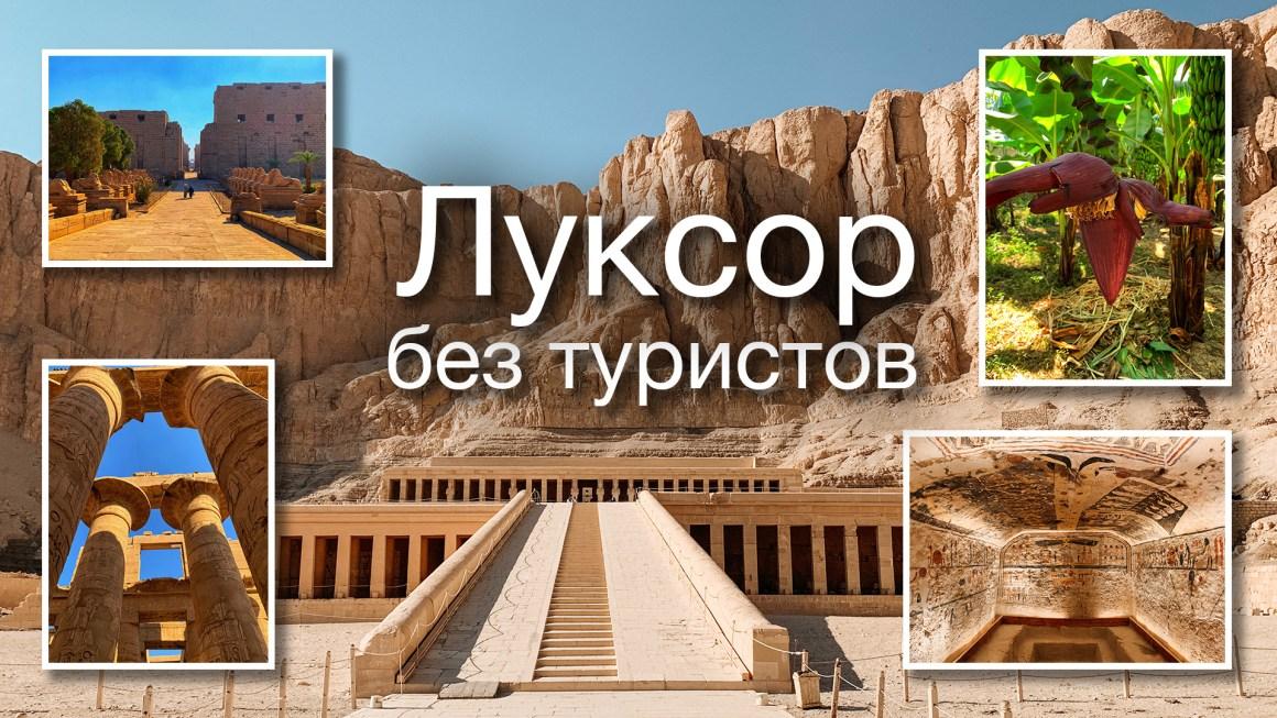 🇪🇬 Египет: Луксор без туристов – Карнак, Хатшепсут, Банановый остров, Долина Царей