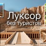 Египет 2020: Луксор без туристов: Карнак, Хатшепсут, Банановый остров, Долина Царей