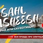 🇪🇬 Египет: Сахл Хашиш - элитный рай или скукотища?