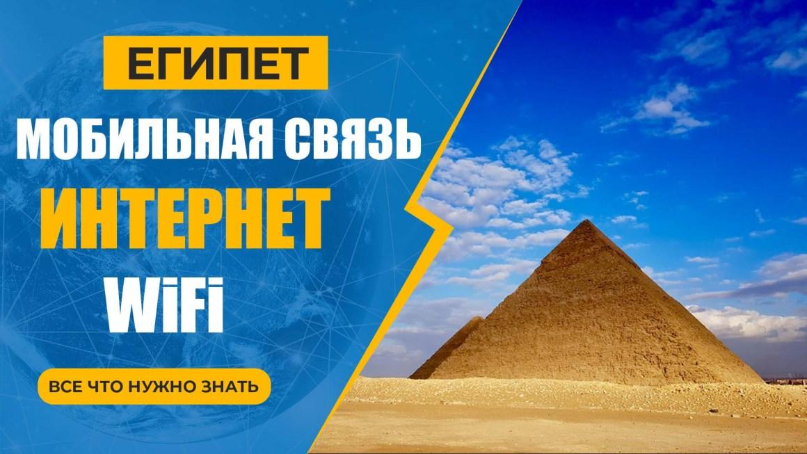 🇪🇬 Египет: Wifi, интернет и мобильная связь – все что нужно знать!