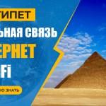 Египет: Wifi, интернет и мобильная связь