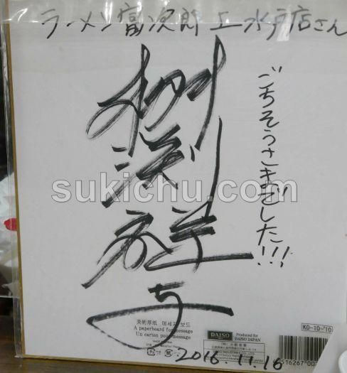 ラーメン富次郎上水戸本店桝渕祥与さんサイン