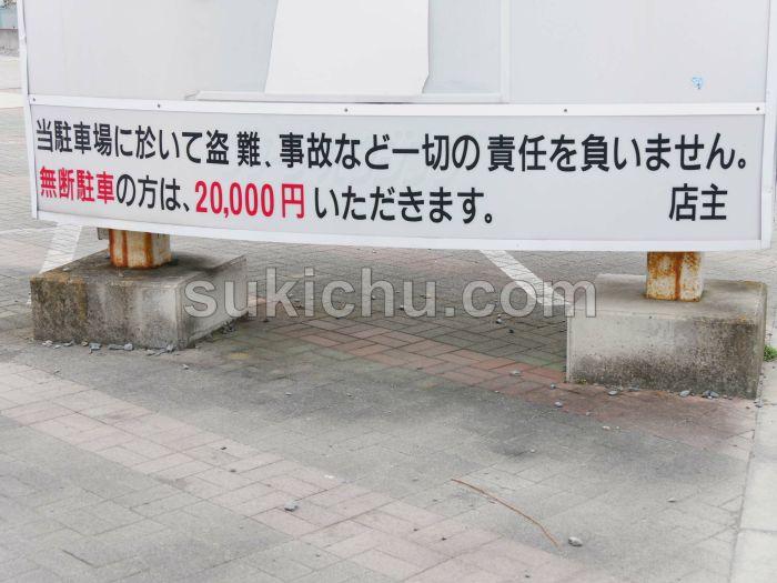 そば処ともえ川水戸駐車場