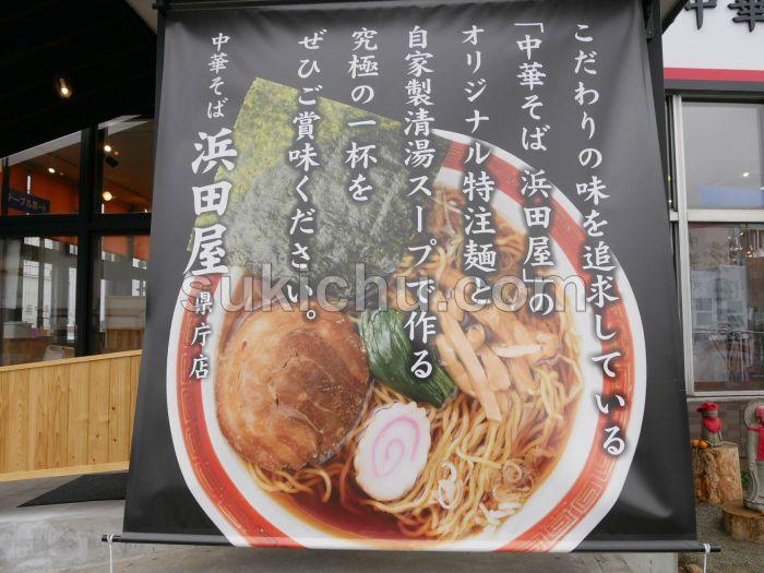 中華そば浜田屋県庁店バナー