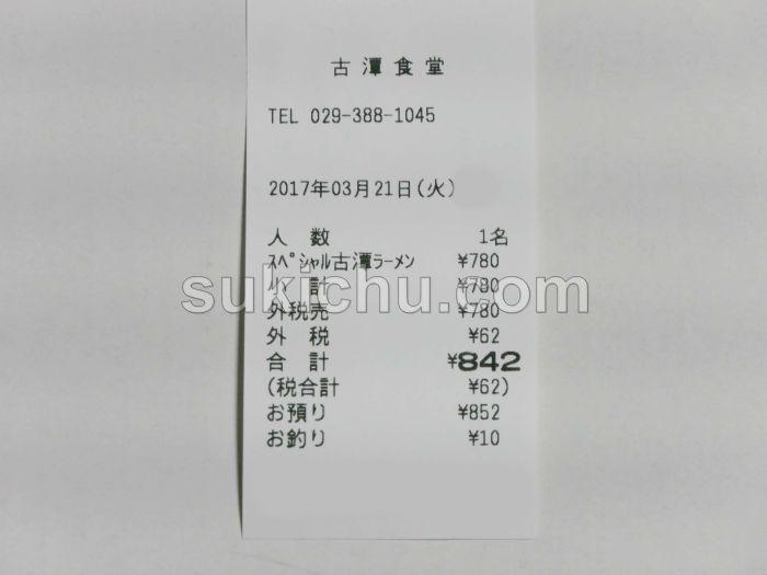 古潭食堂見川店水戸レシート