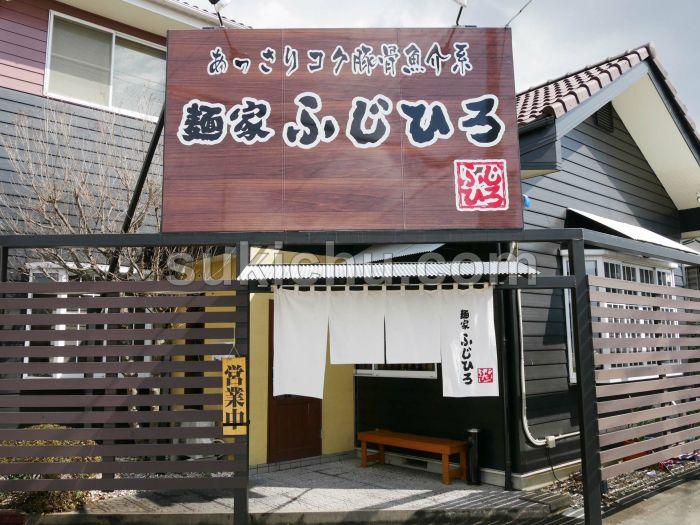 麺屋ふじひろ茨城町店建物入口前