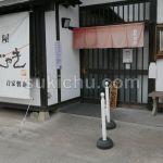 麺屋むじゃき水戸建物入口