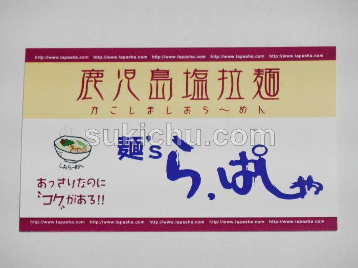 麺'sら・ぱしゃ水戸ショップカード