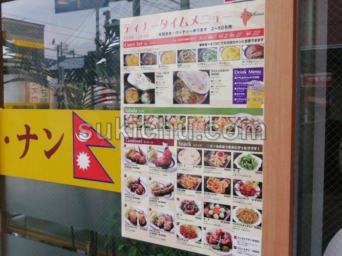 アイ・エヌ・キッチン(I-N-kitchen)メニュー表