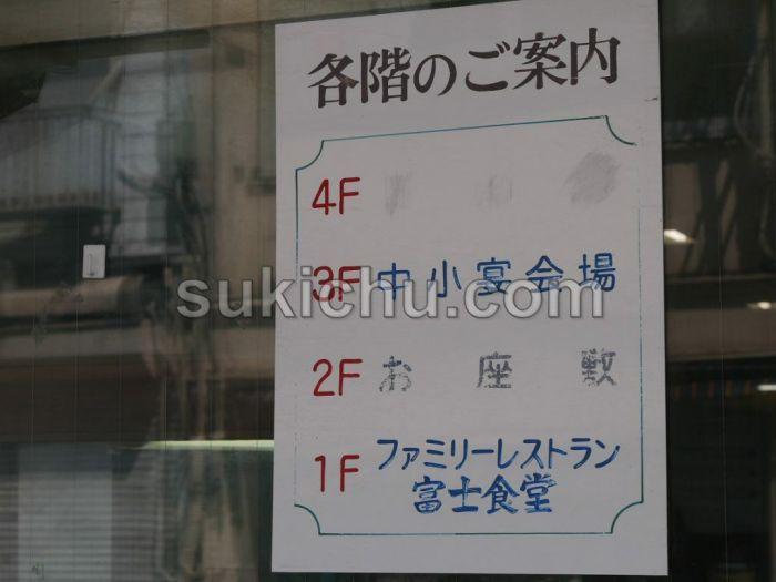 富士食堂水戸看板