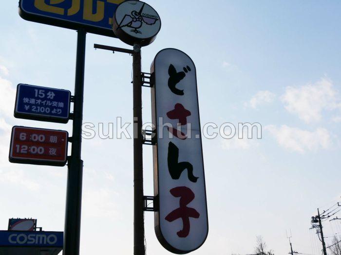 札幌ラーメンどさん子水戸50号インター店看板