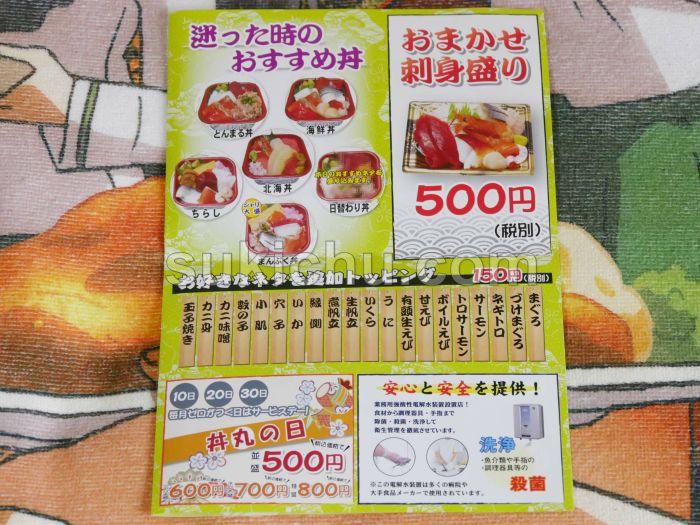 海咲丼丸千波店水戸チラシ