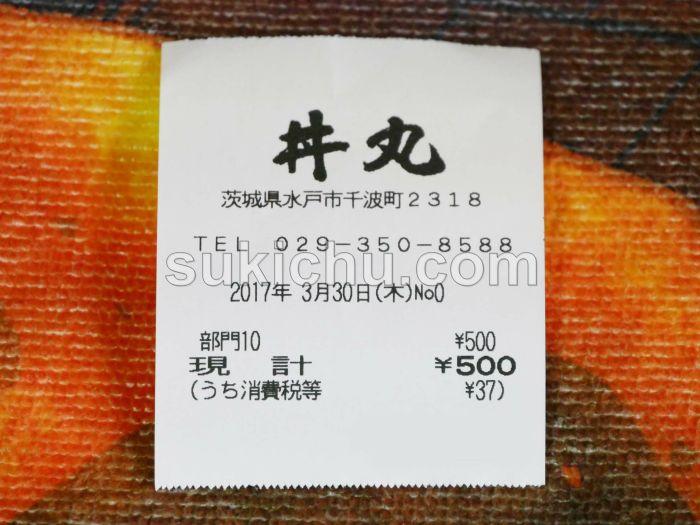海咲丼丸千波店水戸レシート
