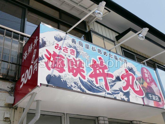 海咲丼丸千波店水戸看板