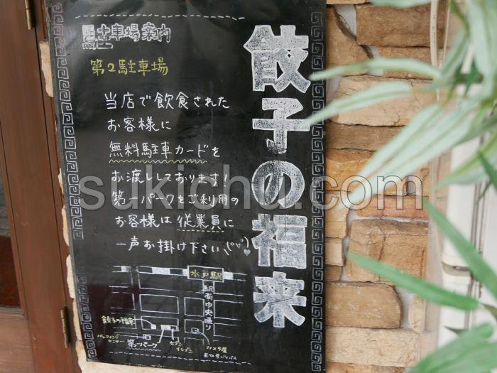 中華料理餃子の福来水戸