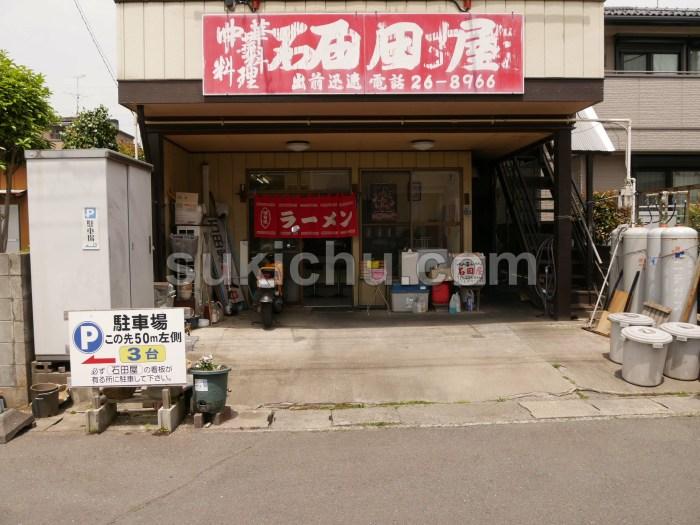 中華料理石田屋水戸