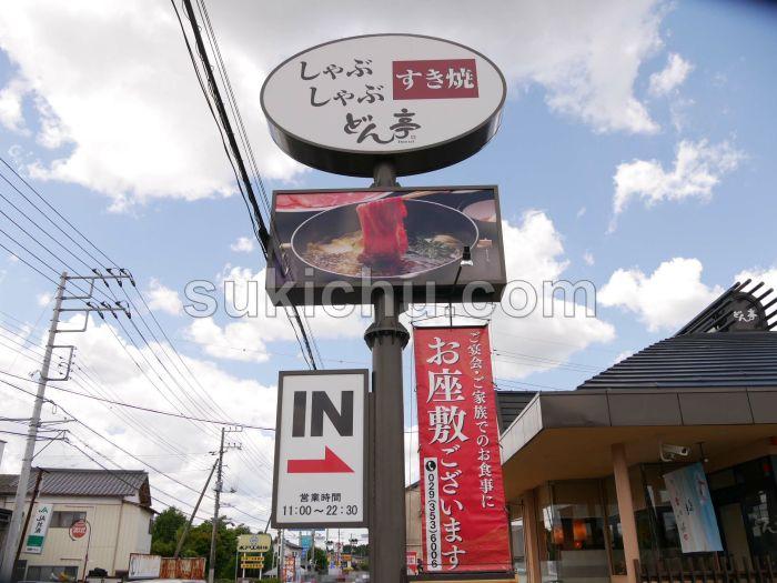 しゃぶしゃぶ・すきやきどん亭水戸大塚店