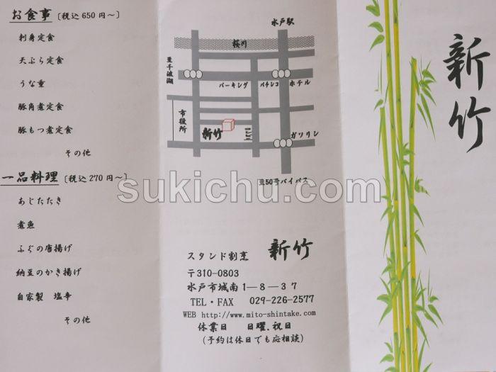 スタンド大衆割烹日本料理食事処新竹水戸