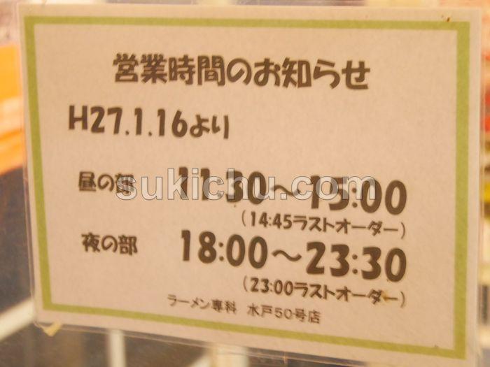ラーメン専科水戸50号店