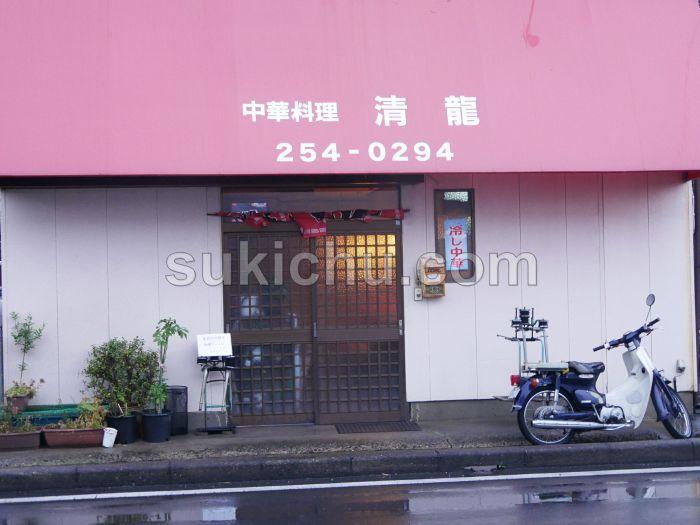 中華料理清龍水戸
