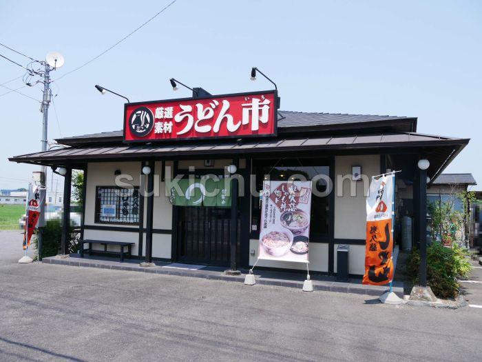 うどん市水戸店