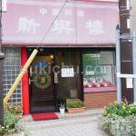 中国料理~広東~新興楼水戸