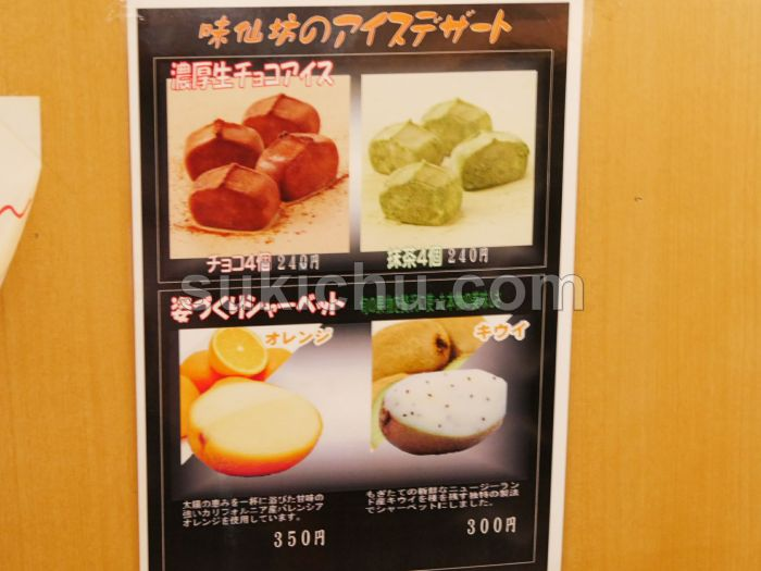 韓国家庭料理&焼肉味仙坊水戸メニュー表