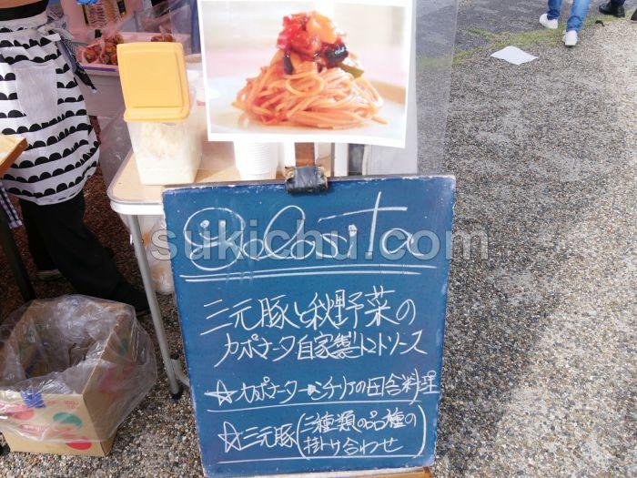 食彩厨房golosita(ゴロシタ)