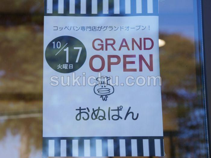 コッペパン専門店おぬぱん水戸ポスター