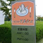 レストランマルシェ茨城県庁水戸看板
