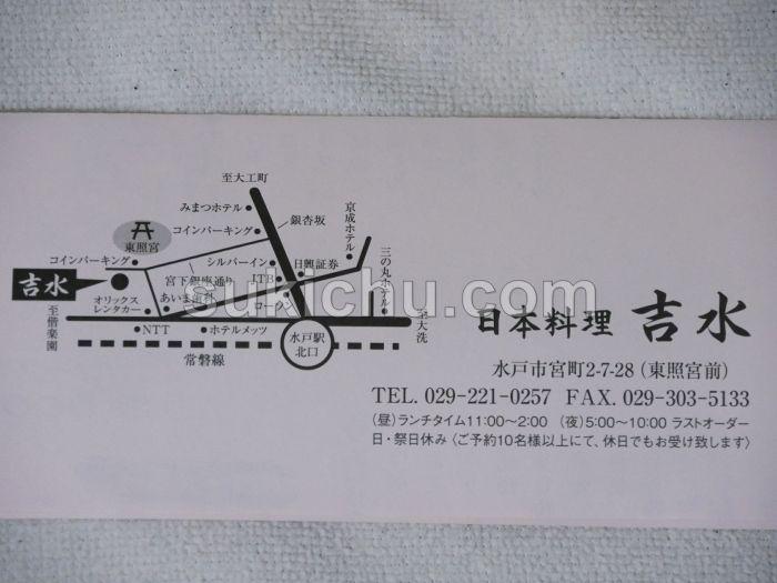 日本料理吉水水戸冊子