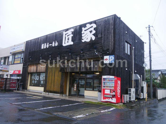 横浜ラーメン匠屋50号バイパス店水戸建物・駐車場