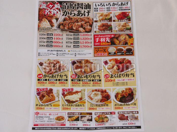 からあげ専門店寺田商店水戸西原店チラシ