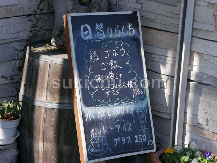 カフェらんぶる水戸メニュー表