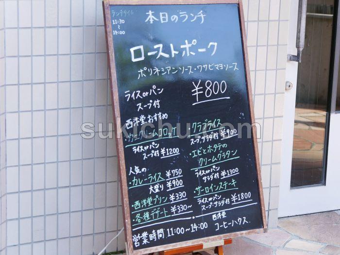 コーヒーハウス西洋堂水戸メニュー表