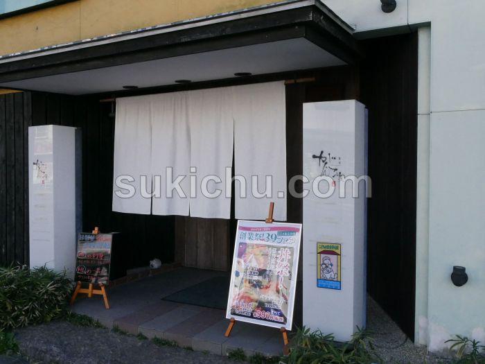 魚旬がんこ屋水戸赤塚店建物入口