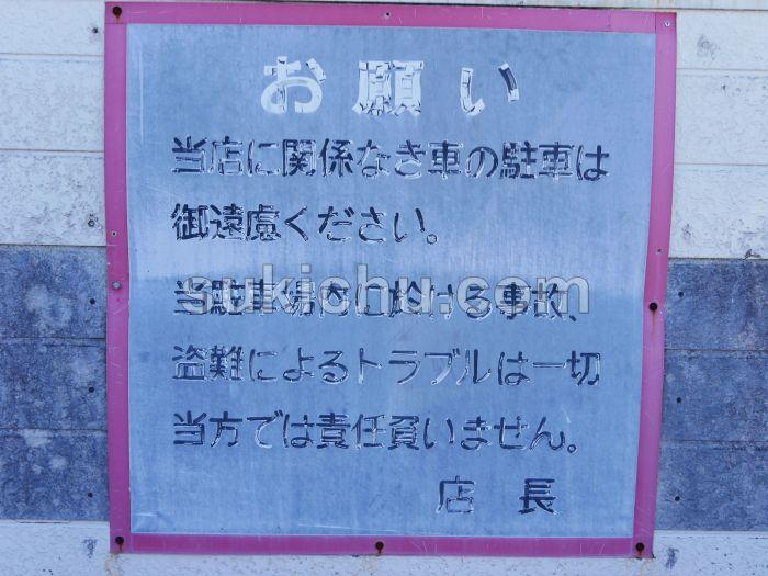 魚旬がんこ屋笠原店水戸駐車場