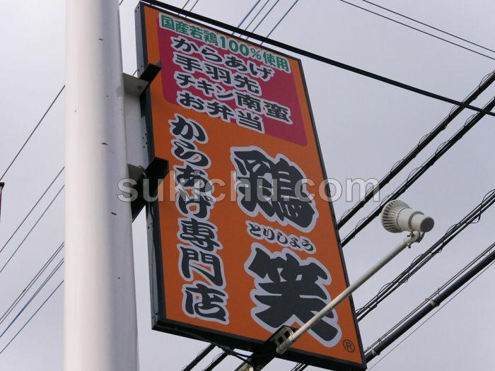 からあげ専門店鶏笑~水戸店~看板