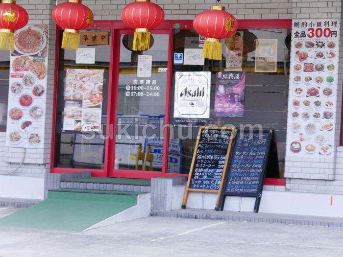 中国料理四季香水戸入口