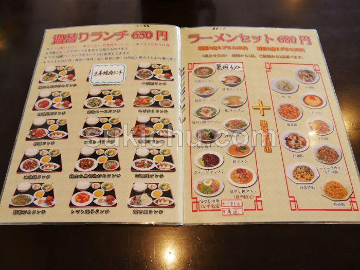 台湾料理四季紅水戸店メニュー表