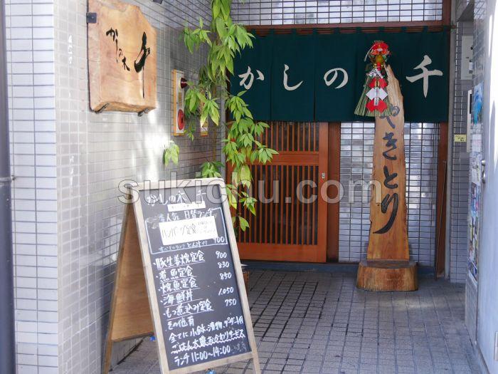 和菜肴かしの木千水戸入口