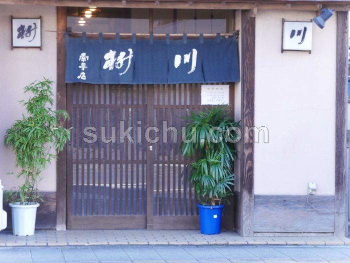 鰻川枡南町店水戸建物入口