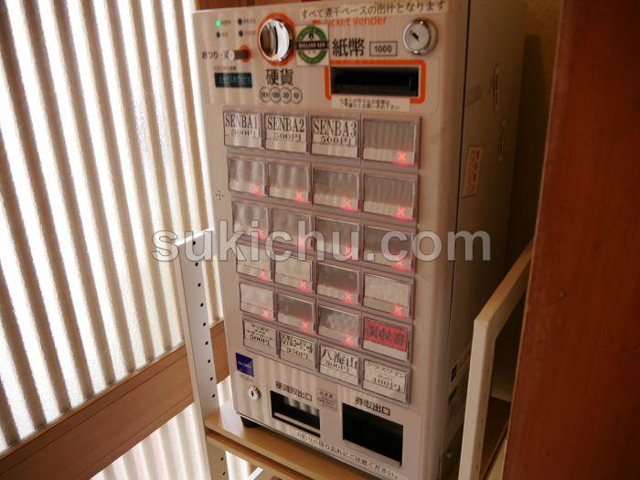中華そば先崎水戸食券販売機