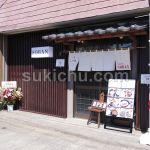 韓国家庭料理小盤水戸市建物入口