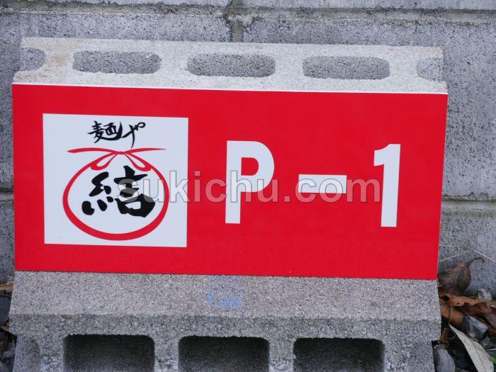 麺や結水戸駐車場