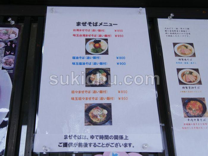 麺や結水戸ポップ