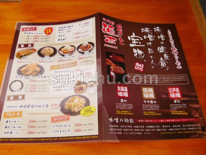 味噌らーめん三代目麺吉水戸メニュー表