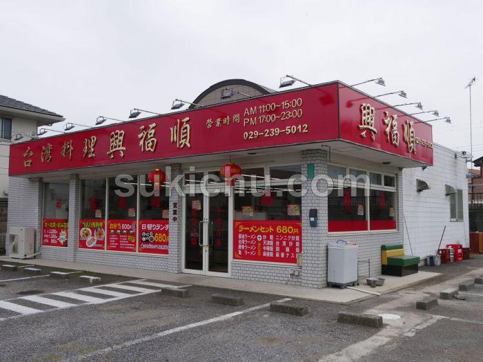 台湾料理興福順水戸建物